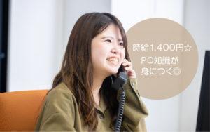 お仕事情報(201601)
